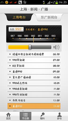 上海新闻广播截图2