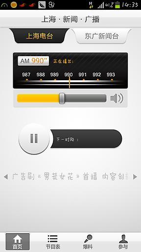 上海新闻广播截图3