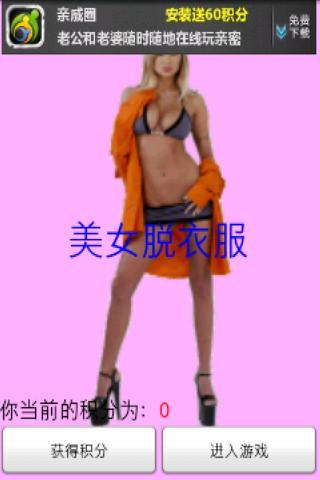 美女脱衣服下载 美女脱衣服安卓版下载