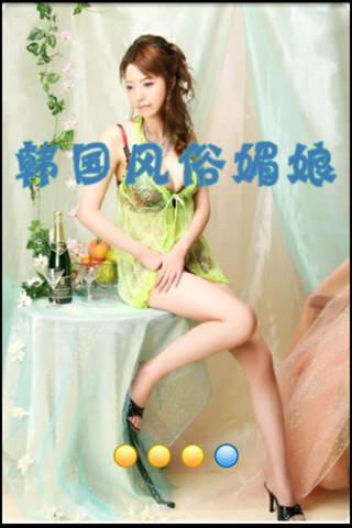 韩风俗媚娘是韩一套非常经典的摄影图