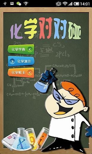 化学对对碰