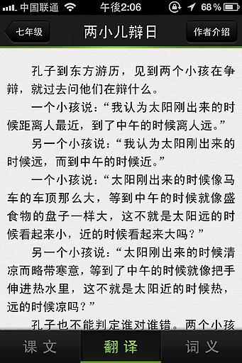 文言文学习截图3