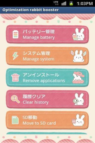 最优化小兔子