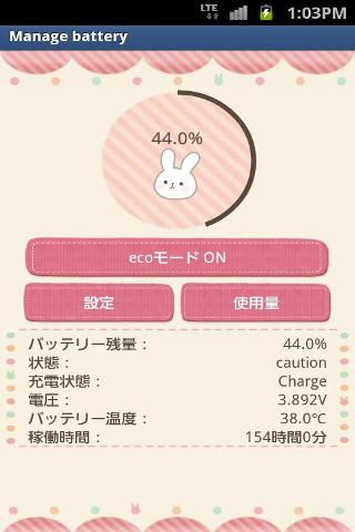 最优化小兔子截图4