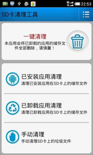 SD卡清理工具