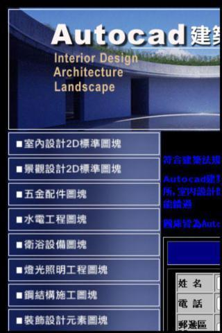 ★Autocad建築標準圖庫截图0