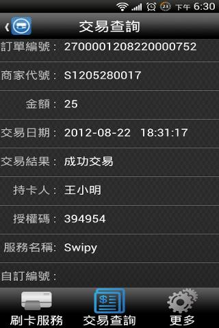 Swipy - 紅陽支付截图1