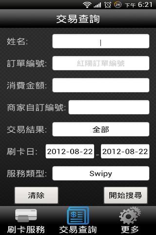 Swipy - 紅陽支付截图2