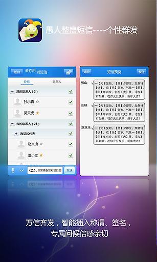 愚人整蛊短信 通訊 App-愛順發玩APP