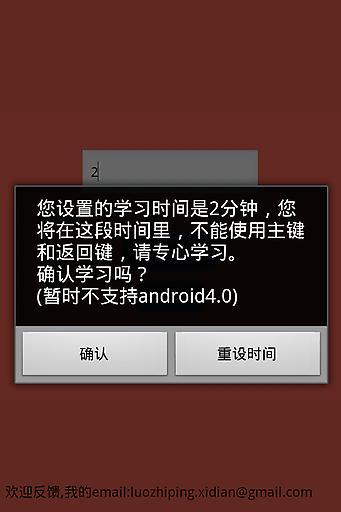【免費生產應用App】专心契约-APP點子