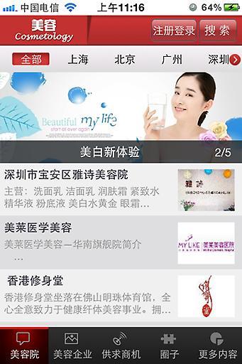 美容 生活 App-癮科技App