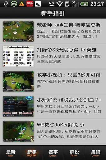 DotA2视频 媒體與影片 App-愛順發玩APP