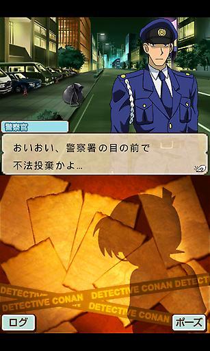 名侦探柯南:苍蓝宝石的轮舞曲截图2