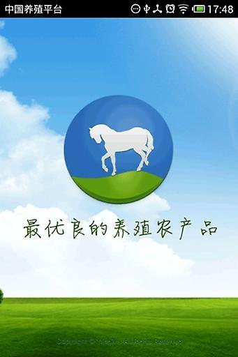 中国养殖平台