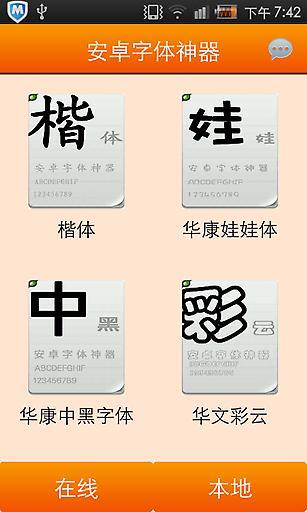 安卓字体神器