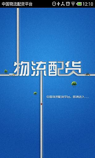 中国物流配货平台