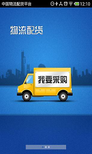 中国物流配货平台截图1