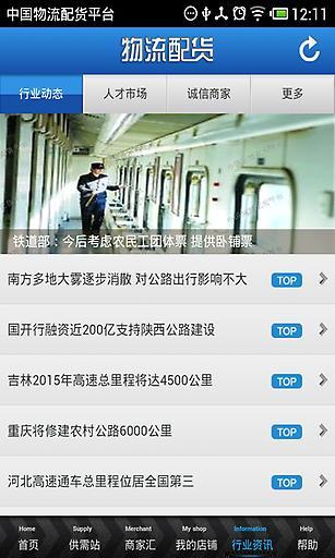 中国物流配货平台截图3
