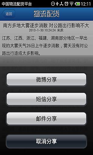 中国物流配货平台截图4