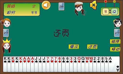 【免費棋類遊戲App】单机掼蛋-APP點子