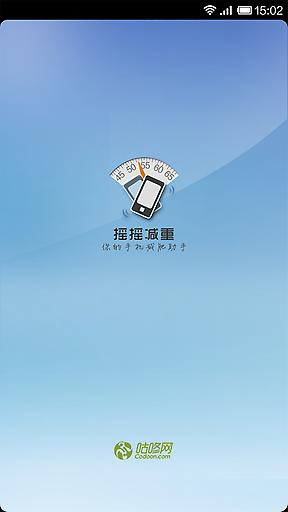 臺中市政府衛生局健康減重資訊網/ app test