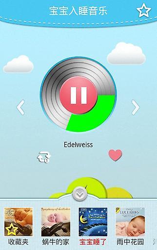 玩媒體與影片App|宝宝入睡音乐免費|APP試玩
