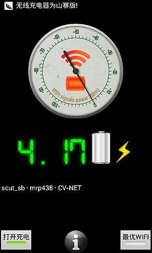 无线充电器中文版截图1