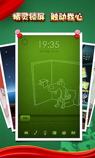 玩免費工具APP|下載精灵锁屏-恶搞解锁版 app不用錢|硬是要APP