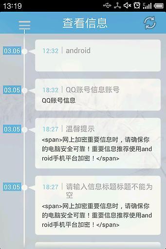 秘友 生活 App-愛順發玩APP