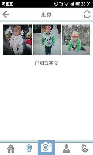 嗮宝宝截图2