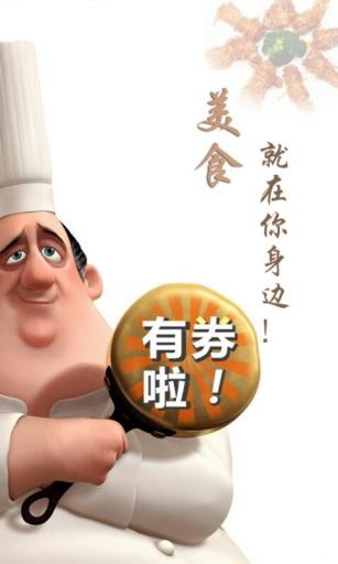 有券啦-美食电影KTV团购麦当劳钱柜肯德基优惠券