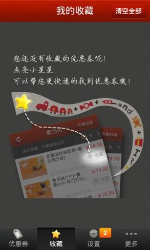 有券啦-美食电影KTV团购麦当劳钱柜肯德基优惠券 生活 App-癮科技App