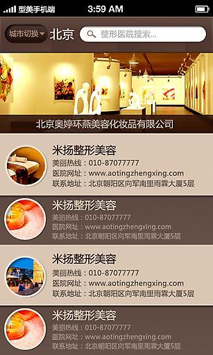 中国医疗美容截图1