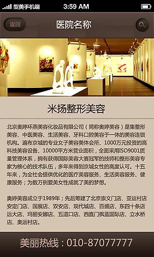 中国医疗美容截图2