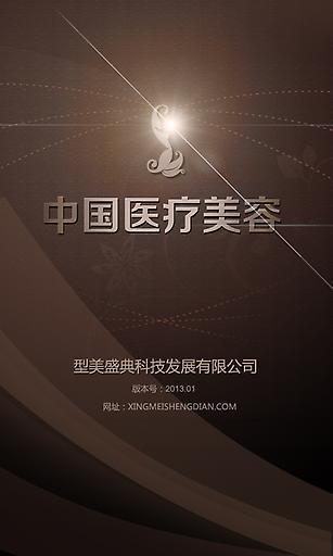 中国医疗美容截图3