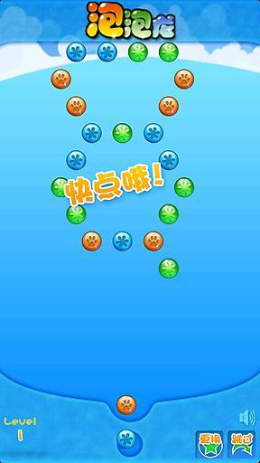 泡泡龙无敌版截图3