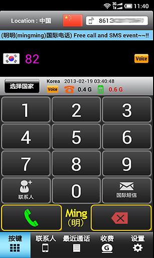 明明Ming国际电话截图0
