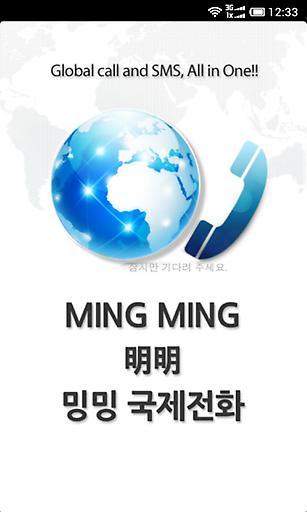 明明Ming国际电话截图3