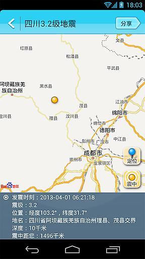 地震速报截图1