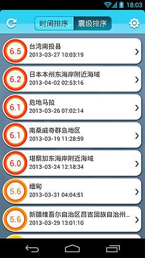 地震速报截图2
