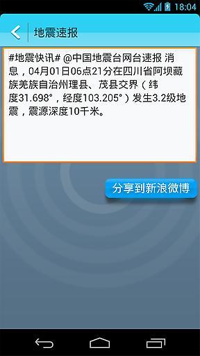 地震速报截图3