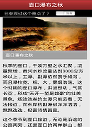 壶口瀑布旅游导览截图1