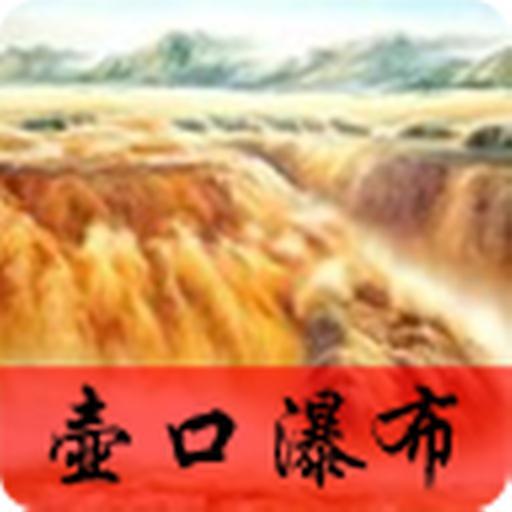 壶口瀑布旅游导览截图3