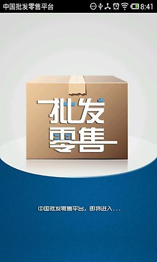 中国批发零售平台截图0