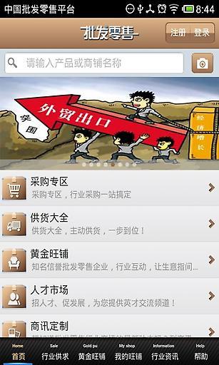 中国批发零售平台截图1