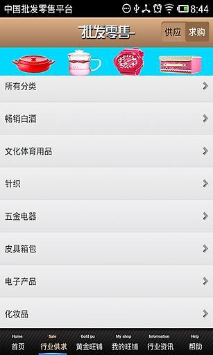 中国批发零售平台截图2