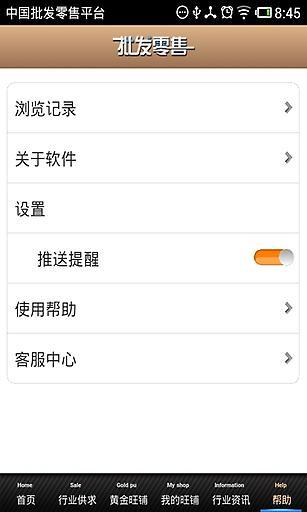 中国批发零售平台截图4