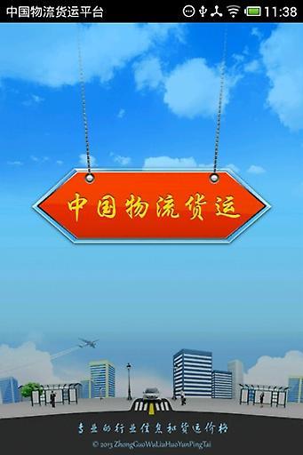 中国物流货运平台