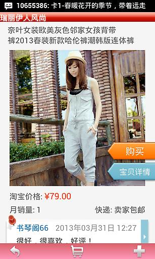 【免費生活App】瑞丽伊人风尚-APP點子