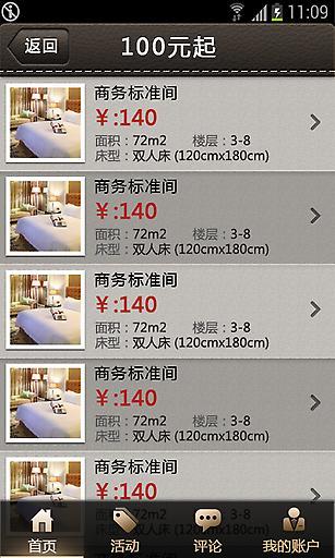 【免費生活App】胜嘉福商务酒店(花乡)-APP點子